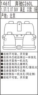 1461奔驰C260L