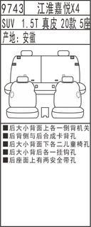 9743江淮嘉悦X4