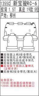 1355C新宝骏RC-6