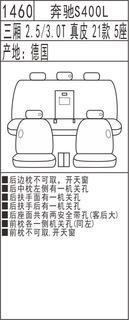 1460奔驰S400L